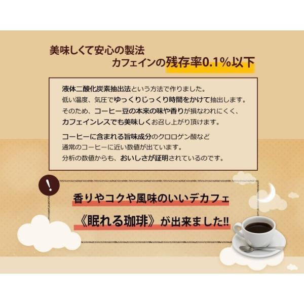 加藤珈琲お試しカフェインレスドリップバッグコーヒー5袋/ポイント消化/ネコポス全国一律送料無料|gourmetcoffee|03