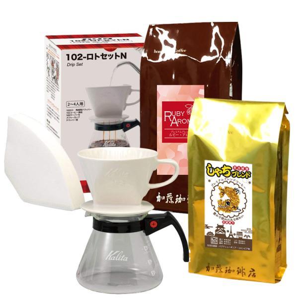 ペーパードリップコーヒーが誰でも簡単に作れるセット[102-ロトセットN・ピクシー・鯱/各200g]|gourmetcoffee