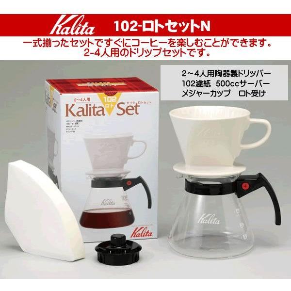 ペーパードリップコーヒーが誰でも簡単に作れるセット[102-ロトセットN・ピクシー・鯱/各200g]|gourmetcoffee|02