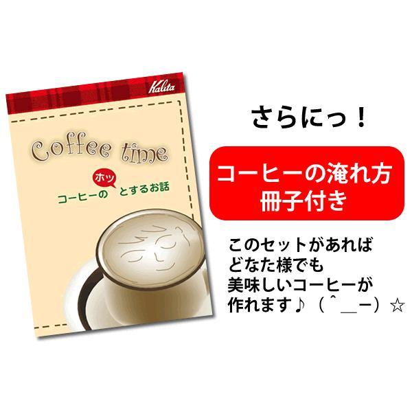 ペーパードリップコーヒーが誰でも簡単に作れるセット[102-ロトセットN・ピクシー・鯱/各200g]|gourmetcoffee|04