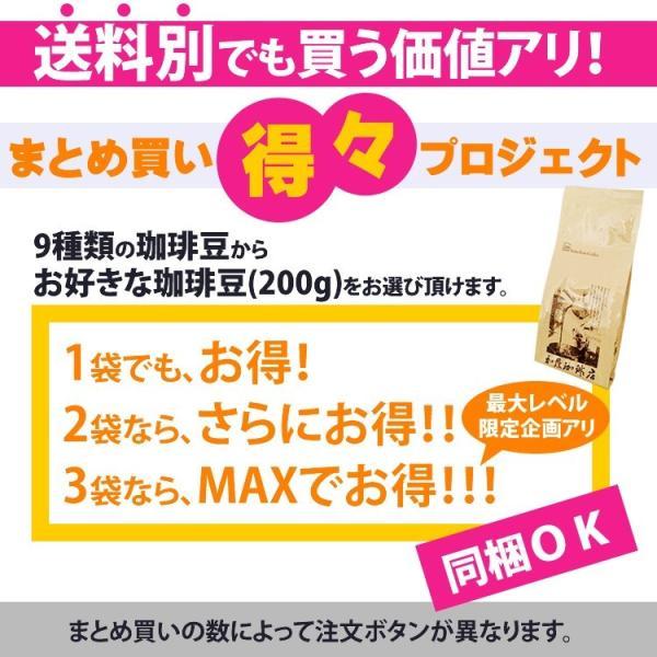 (200g×3袋)まとめ買い得々プロジェクト/珈琲豆|gourmetcoffee|02