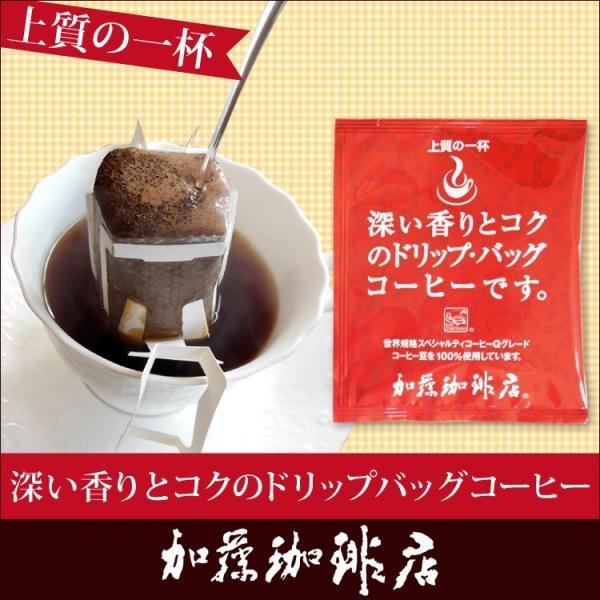 〜深い香り〜上質のドリップバッグコーヒー ドリップコーヒー|gourmetcoffee