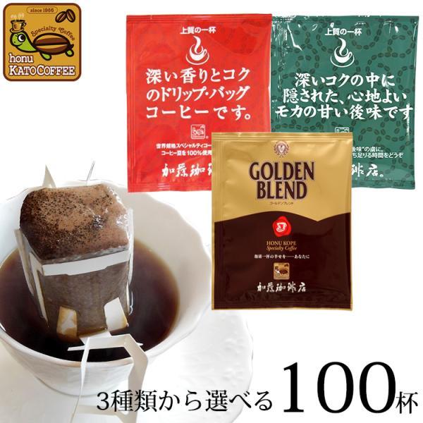 ドリップコーヒー コーヒー 100袋 Qグレード珈琲豆使用ドリップバッグコーヒーセット 珈琲 送料無料 ギフト 加藤珈琲|gourmetcoffee