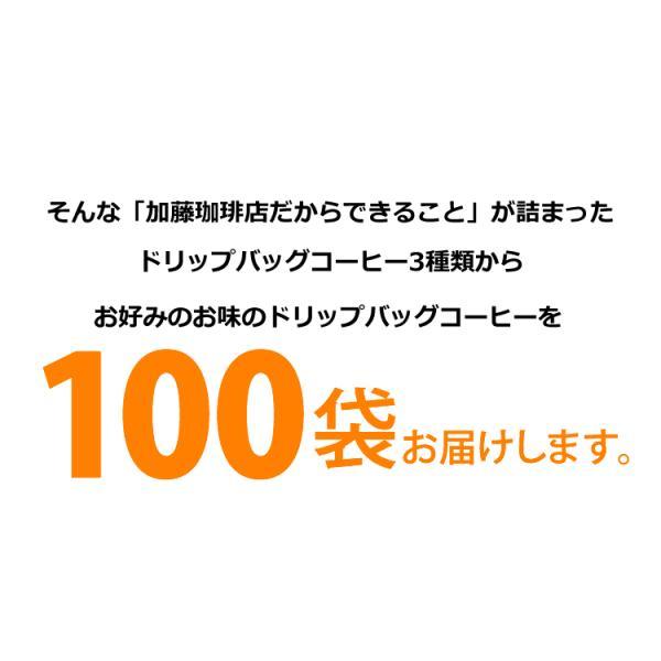 ドリップコーヒー コーヒー 100袋 Qグレード珈琲豆使用ドリップバッグコーヒーセット 珈琲 送料無料 ギフト 加藤珈琲|gourmetcoffee|03