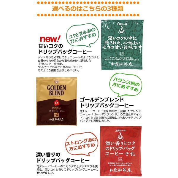 ドリップコーヒー コーヒー 100袋 Qグレード珈琲豆使用ドリップバッグコーヒーセット 珈琲 送料無料 ギフト 加藤珈琲|gourmetcoffee|04