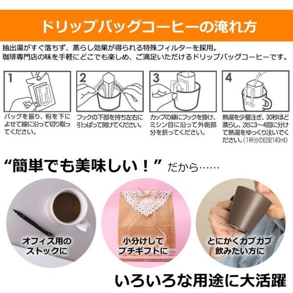 ドリップコーヒー コーヒー 100袋 Qグレード珈琲豆使用ドリップバッグコーヒーセット 珈琲 送料無料 ギフト 加藤珈琲|gourmetcoffee|05