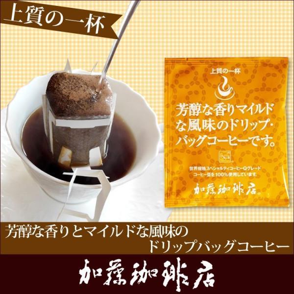 〜芳醇な香り〜上質のドリップバッグコーヒー ドリップコーヒー|gourmetcoffee