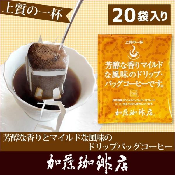 〜芳醇な香り〜【20袋】上質のドリップバッグコーヒーセット ドリップコーヒー|gourmetcoffee