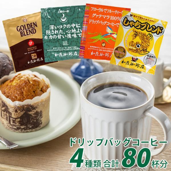ドリップコーヒー コーヒー お試し 4種類 各20杯合計80杯分入 個包装 珈琲 送料無料 加藤珈琲|gourmetcoffee