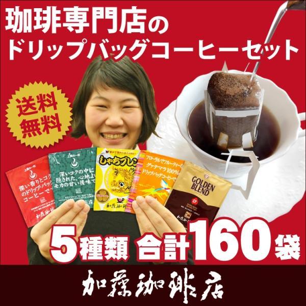 ドリップコーヒー コーヒー 160杯 各40杯 珈琲専門店のドリップバッグコーヒーセット 4種類 個包装 珈琲 送料無料 加藤珈琲|gourmetcoffee