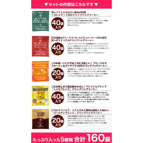 ドリップコーヒー コーヒー 160杯 各40杯 珈琲専門店のドリップバッグコーヒーセット 4種類 個包装 珈琲 送料無料 加藤珈琲|gourmetcoffee|02