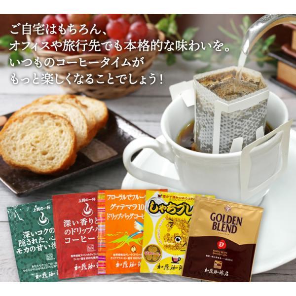 ドリップコーヒー コーヒー 160杯 各40杯 珈琲専門店のドリップバッグコーヒーセット 4種類 個包装 珈琲 送料無料 加藤珈琲|gourmetcoffee|03