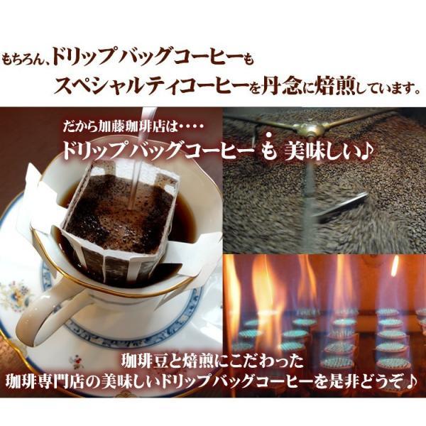 ドリップコーヒー コーヒー 160杯 各40杯 珈琲専門店のドリップバッグコーヒーセット 4種類 個包装 珈琲 送料無料 加藤珈琲|gourmetcoffee|05