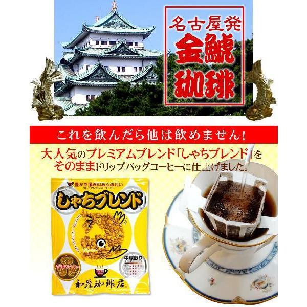 しゃちブレンドドリップバッグコーヒー ドリップコーヒー gourmetcoffee 02