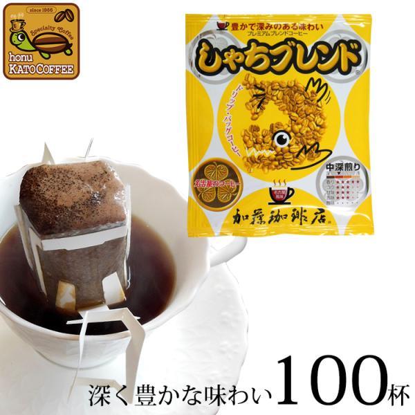ドリップコーヒー コーヒー 100袋 しゃちブレンドドリップバッグコーヒー 珈琲 送料無料 加藤珈琲|gourmetcoffee