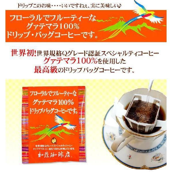 グァテマラ珈琲100%ドリップバッグコーヒー ドリップコーヒー|gourmetcoffee|02