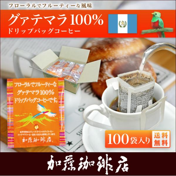 ドリップコーヒー コーヒー 100袋 グァテマラ珈琲100% ドリップバッグコーヒー 送料無料 加藤珈琲|gourmetcoffee
