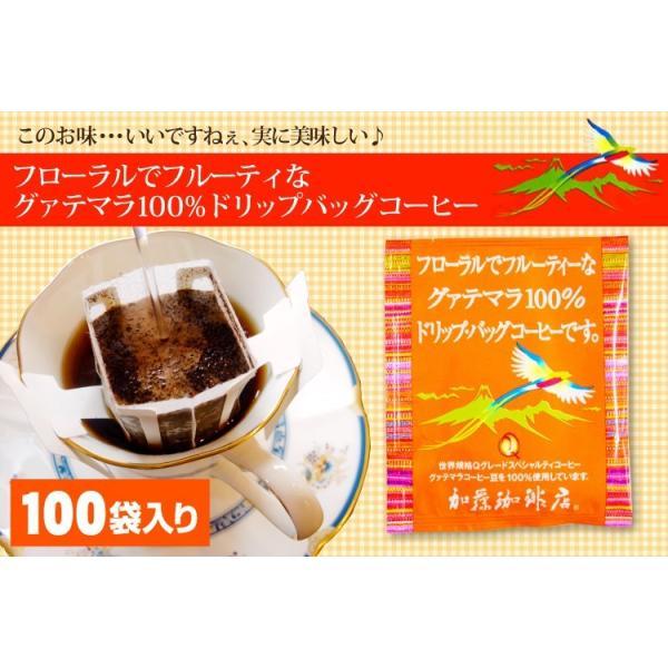 ドリップコーヒー コーヒー 100袋 グァテマラ珈琲100% ドリップバッグコーヒー 送料無料 加藤珈琲|gourmetcoffee|02