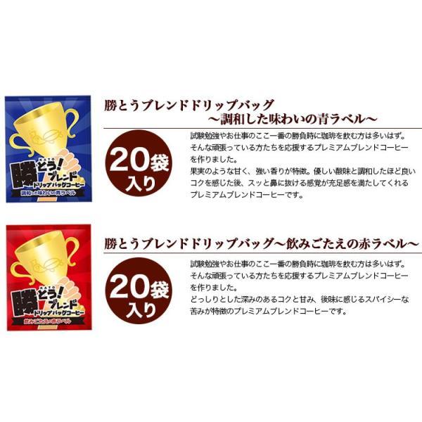 ドリップコーヒー コーヒー 200袋セット 7種類 ゴクゴクセット (おから・青10・赤10・深20・芳40・グァテ40・鯱40・G40) 珈琲 送料無料 加藤珈琲|gourmetcoffee|03