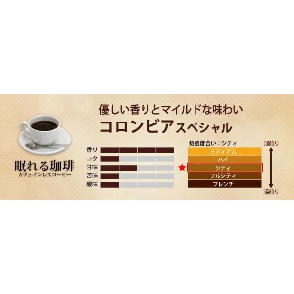 カフェインレスドリップバッグコーヒー(コロンビアスペシャル)10袋/ノンカフェイン|gourmetcoffee|05