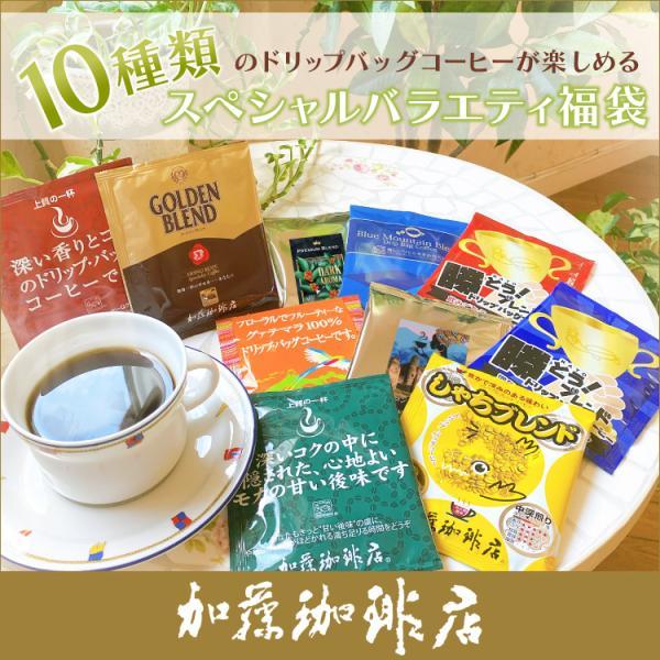 ドリップコーヒー コーヒー 100袋 福袋 (R)10種類のドリップバッグコーヒーが楽しめるスペシャルバラエティ福袋 送料無料 加藤珈琲|gourmetcoffee