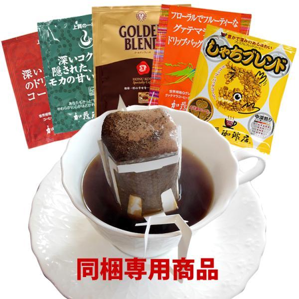 ドリップコーヒー コーヒー 10袋 (同梱専用) ドリップバッグコーヒー 珈琲 加藤珈琲|gourmetcoffee