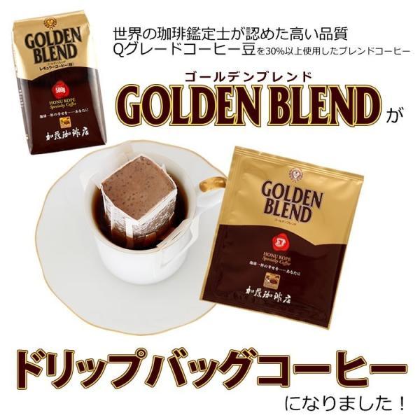 ゴールデンブレンドドリップバッグコーヒー20袋入りセット ドリップコーヒー|gourmetcoffee|02