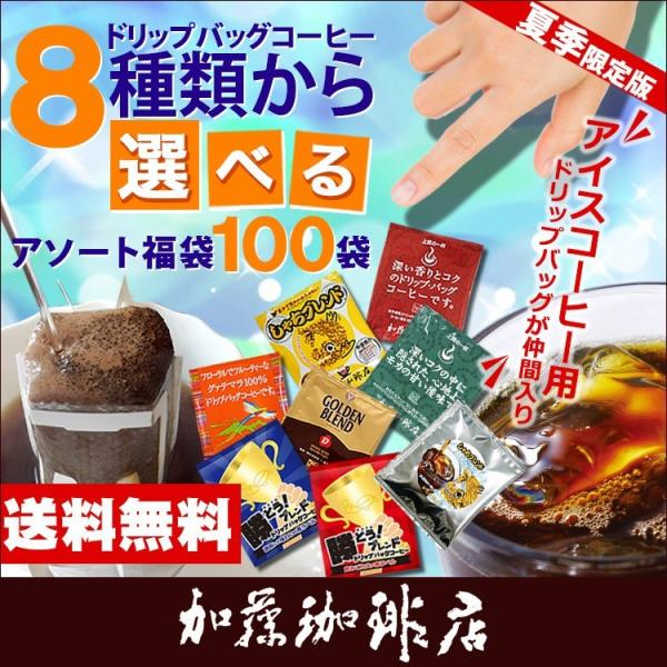 ドリップコーヒー コーヒー 100袋入りセット 7種類から選べるアソート福袋 珈琲 ドリップコーヒー コーヒー 珈琲 加藤珈琲|gourmetcoffee