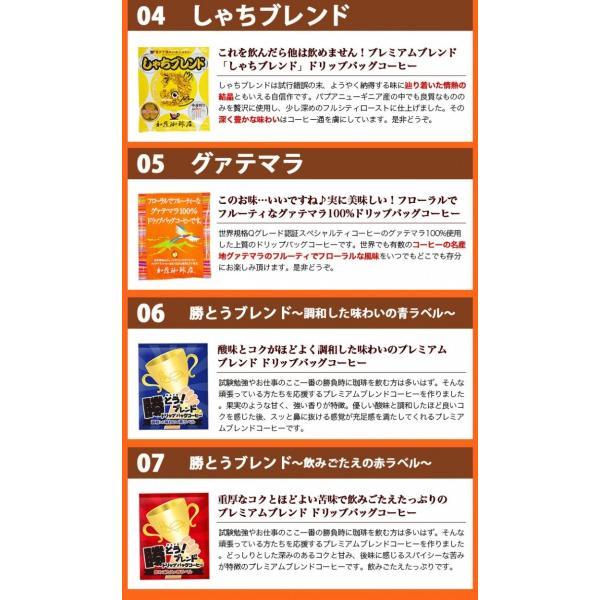 ドリップコーヒー コーヒー 100袋入りセット 7種類から選べるアソート福袋 珈琲 ドリップコーヒー コーヒー 珈琲 加藤珈琲|gourmetcoffee|04