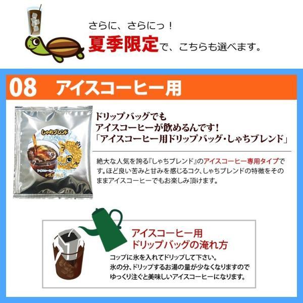 ドリップコーヒー コーヒー 100袋入りセット 7種類から選べるアソート福袋 珈琲 ドリップコーヒー コーヒー 珈琲 加藤珈琲|gourmetcoffee|05