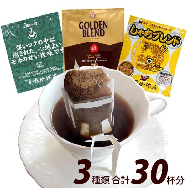 ドリップコーヒー コーヒー 30袋セット 毎日のドリップバッグコーヒー(深10・鯱10・G10 各10袋) 珈琲 加藤珈琲|gourmetcoffee