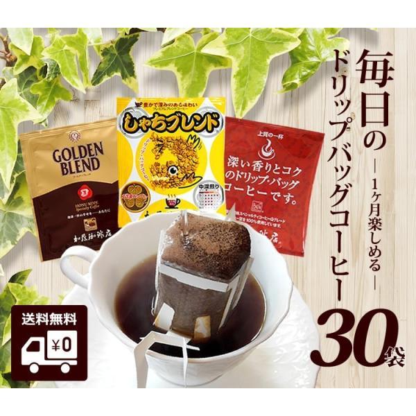 ドリップコーヒー コーヒー 30袋セット 毎日のドリップバッグコーヒー(深10・鯱10・G10 各10袋) 珈琲 加藤珈琲|gourmetcoffee|02