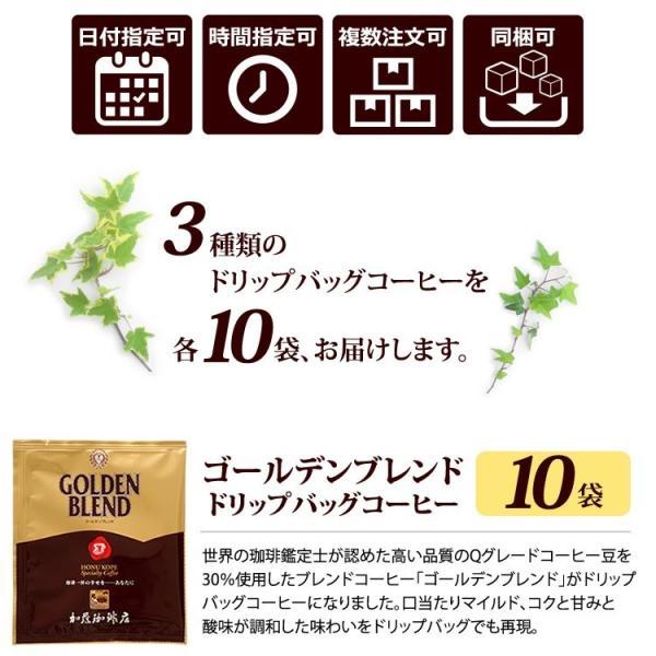 ドリップコーヒー コーヒー 30袋セット 毎日のドリップバッグコーヒー(深10・鯱10・G10 各10袋) 珈琲 加藤珈琲|gourmetcoffee|03