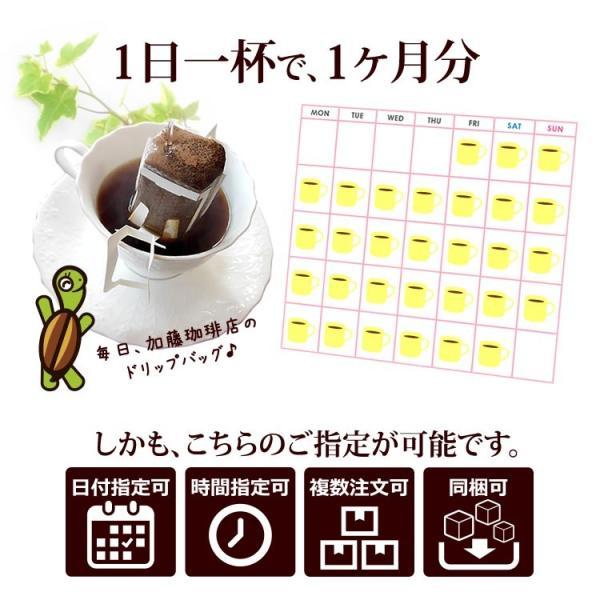 ドリップコーヒー コーヒー 30袋セット 毎日のドリップバッグコーヒー(深10・鯱10・G10 各10袋) 珈琲 加藤珈琲|gourmetcoffee|05