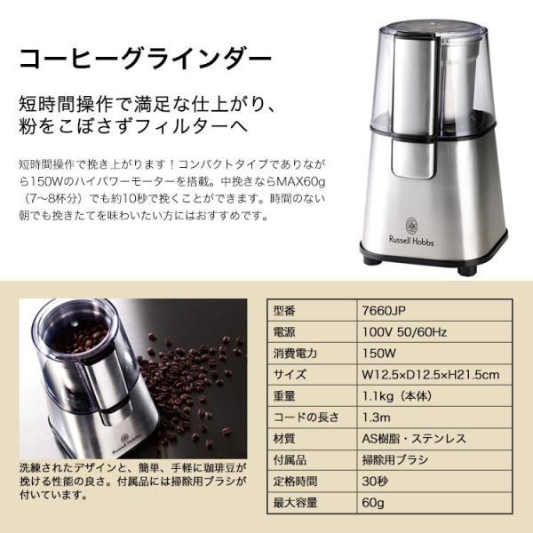コーヒーグラインダー7660JP/ラッセルホブス/Russell Hobbs/コーヒーミル/グルメコーヒー豆専門加藤珈琲店|gourmetcoffee|02
