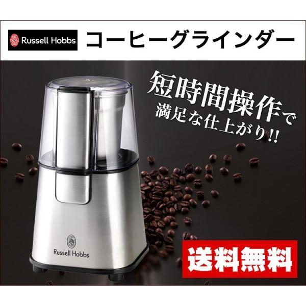コーヒーグラインダー7660JP/ラッセルホブス/Russell Hobbs/コーヒーミル/グルメコーヒー豆専門加藤珈琲店|gourmetcoffee|04