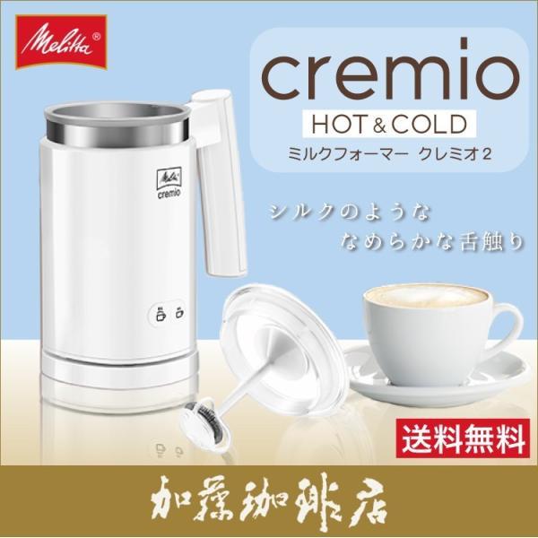 メリタ社製ミルクフォーマーCremioクレミオ|gourmetcoffee