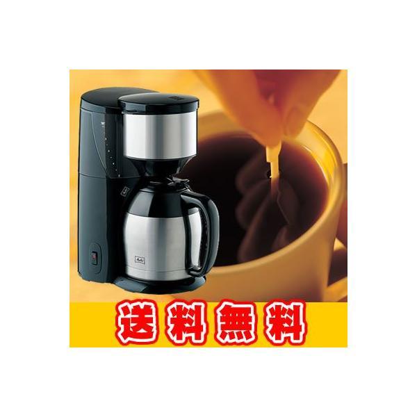 アロマサーモ10カップコーヒーメーカー付福袋[G200・鯱200/各200g]メリタ(Melitta)|gourmetcoffee