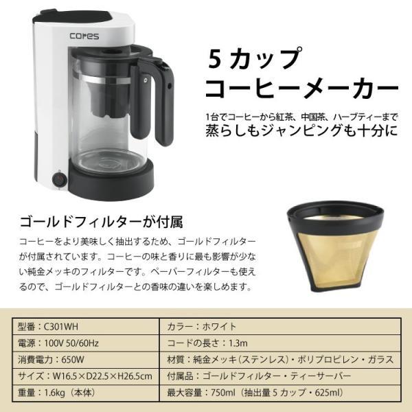 5カップコーヒーメーカーC301WH/cores(コレス)/珈琲豆/グルメコーヒー豆専門加藤珈琲店|gourmetcoffee|02