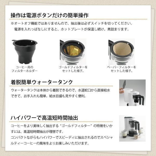 5カップコーヒーメーカーC301WH/cores(コレス)/珈琲豆/グルメコーヒー豆専門加藤珈琲店|gourmetcoffee|03