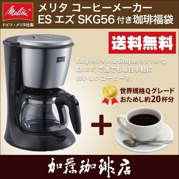 メリタ社製 エズ SKG56コーヒーメーカー付福袋(Qグァテ200g)|gourmetcoffee