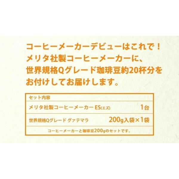 メリタ社製 エズ SKG56コーヒーメーカー付福袋(Qグァテ200g)|gourmetcoffee|02