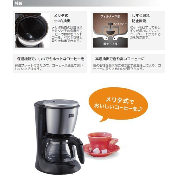 メリタ社製 エズ SKG56コーヒーメーカー付福袋(Qグァテ200g)|gourmetcoffee|03