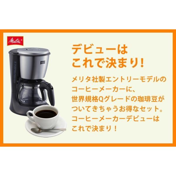 メリタ社製 エズ SKG56コーヒーメーカー付福袋(Qグァテ200g)|gourmetcoffee|06
