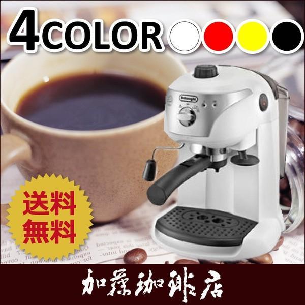 EC221エスプレッソ・カプチーノメーカー[エスプレッソポッド44mm](DeLonghi)|gourmetcoffee