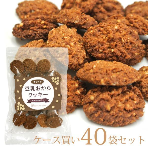 豆乳おからクッキー/プレーンタイプ(ケース買い(40袋入り))|gourmetcoffee