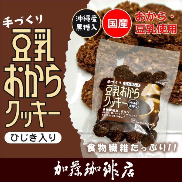 豆乳おからクッキー/ひじき入りタイプ gourmetcoffee