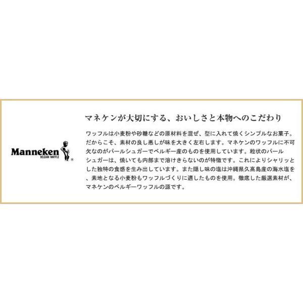 (6個)マネケンワッフル/玉露|gourmetcoffee|03