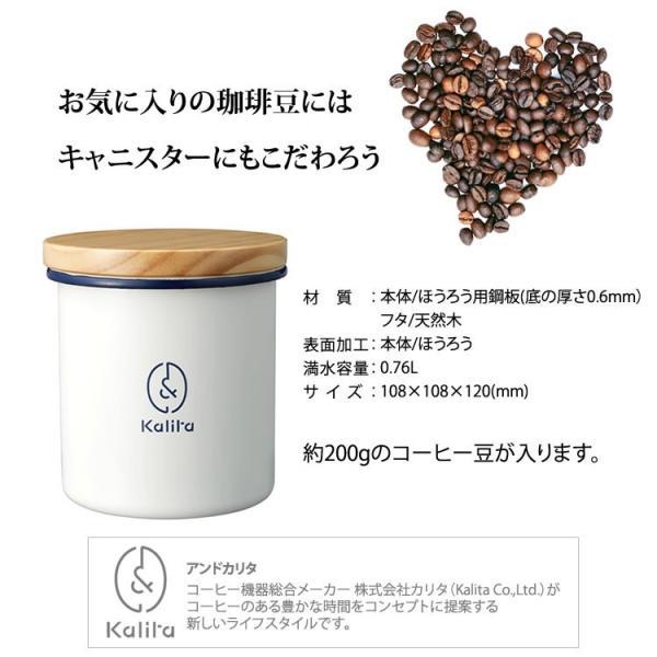 [お取り寄せ商品]アンドカリタ丸型キャニスター/カリタ(Kalita) gourmetcoffee 02