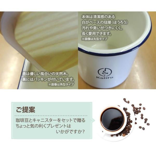 [お取り寄せ商品]アンドカリタ丸型キャニスター/カリタ(Kalita) gourmetcoffee 03